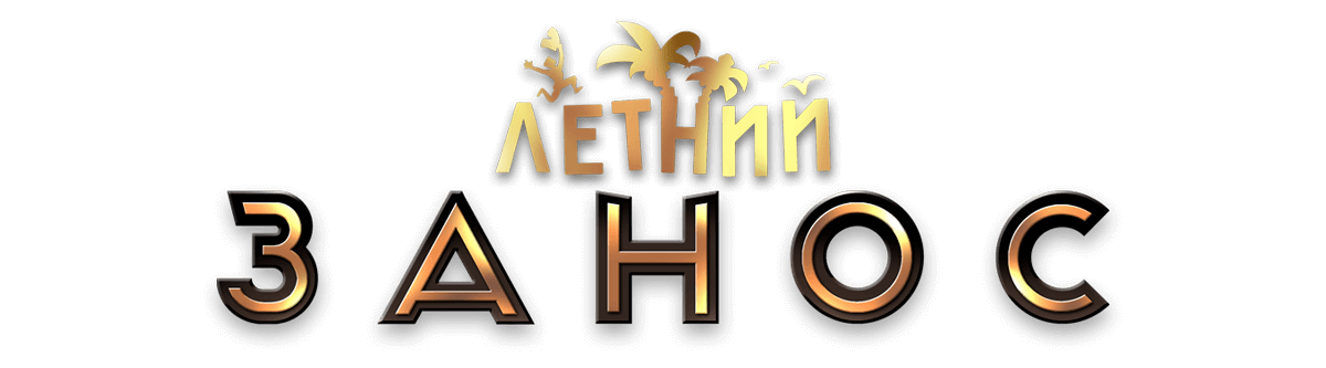 Занос